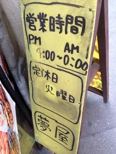 夢屋 十三本店1