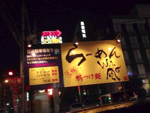 らーめん ワ風 木川東店