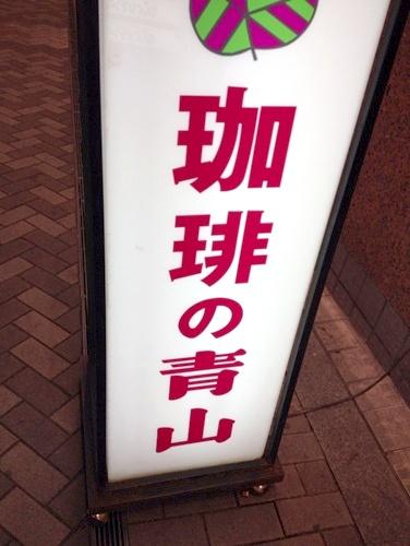 珈琲の青山 道頓堀店