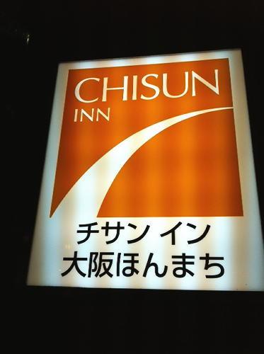 チサンイン大阪ほんまち