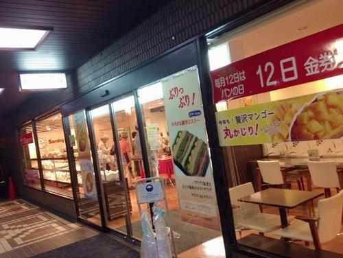 サンドックイン神戸屋