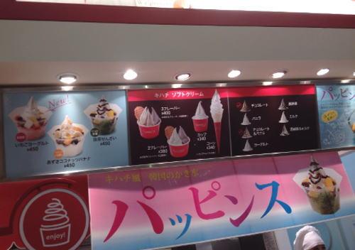 キハチソフトクリーム1