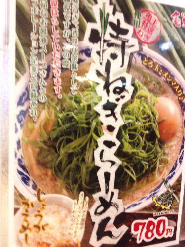 九州らーめん亀王4