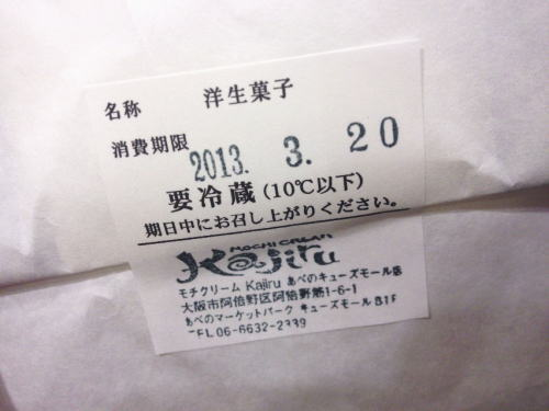 モチクリームカジル2