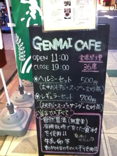 玄米カフェ
