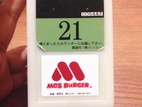 モスバーガー1