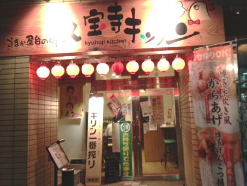 久宝寺キッチン
