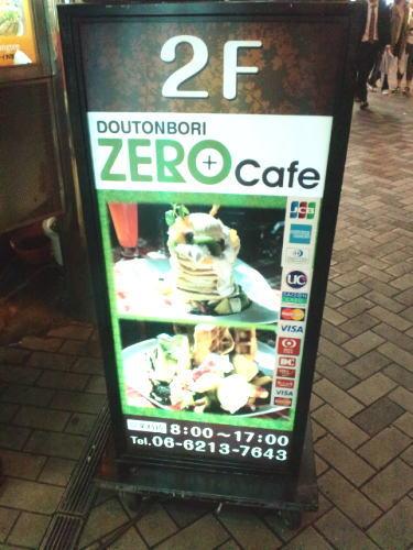 ゼロカフェ