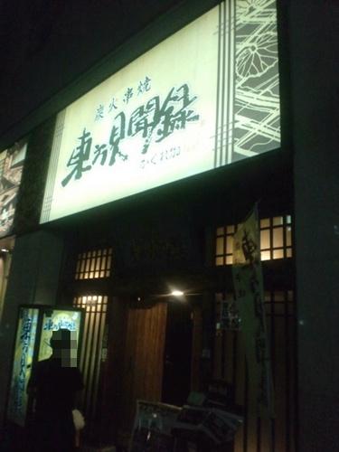 東方見聞録 西梅田桜橋店
