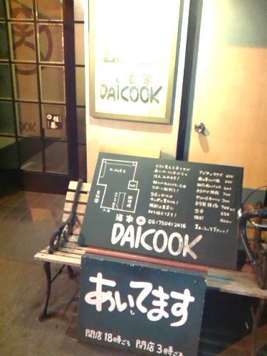 酒家DAICOOK