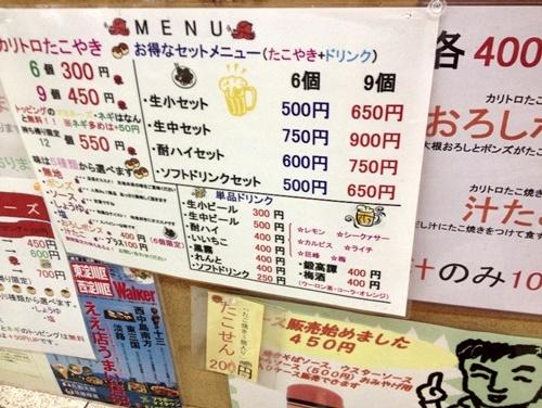 たこやき専門店 カリトロ 梅田店1
