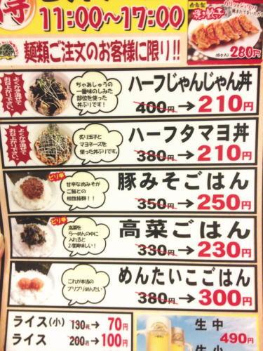 九州らーめん亀王3