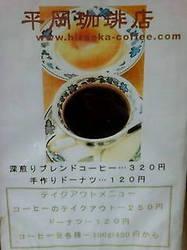 平岡珈琲店3.jpg