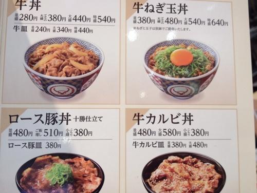 吉野家江坂駅東店3