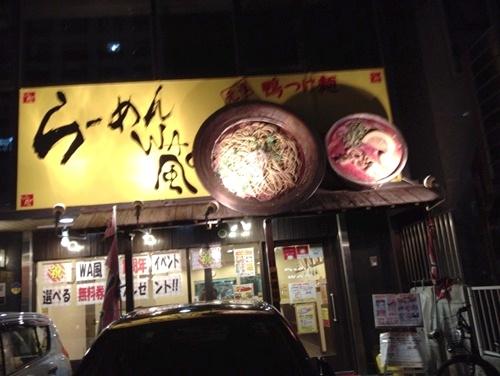 らーめん ワ風 木川東店1