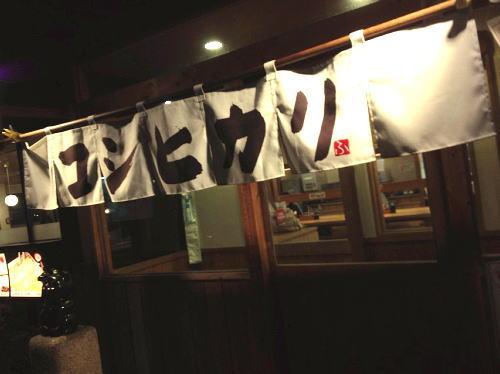 江坂食堂1
