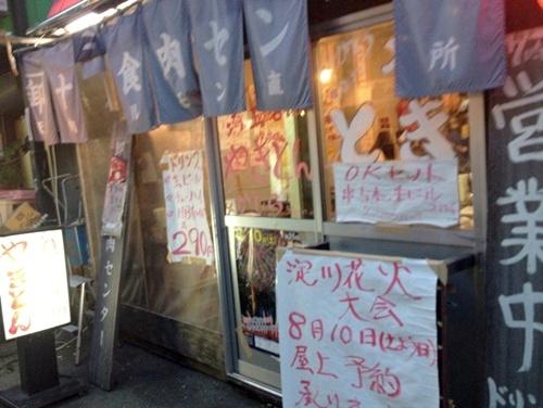 十三食肉センター