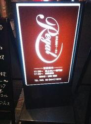 洋風酒場 リーガル
