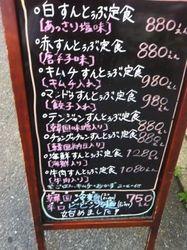辛口食堂2