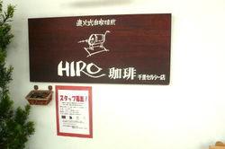 HIRO珈琲