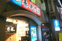 養老の瀧 西中島店