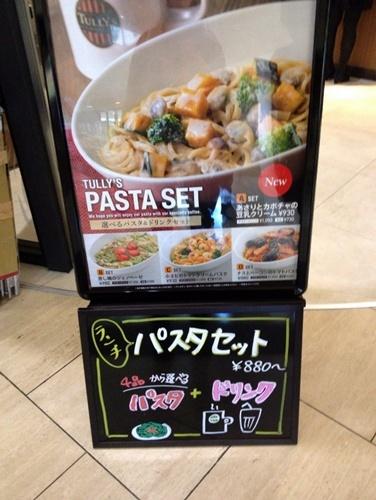 タリーズコーヒー パシフィックマークス江坂店