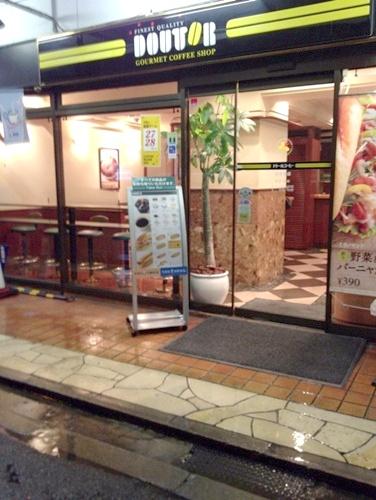 ドトールコーヒーショップ 道修町店
