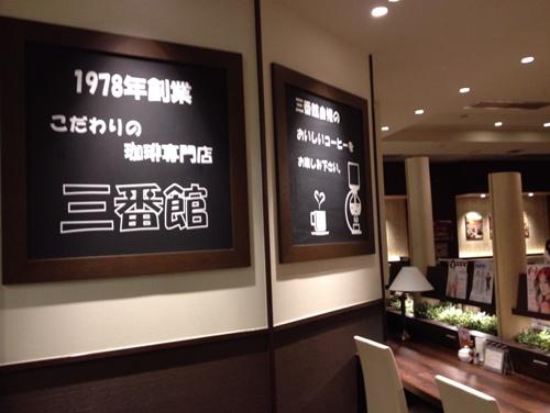 三番館 本町店2