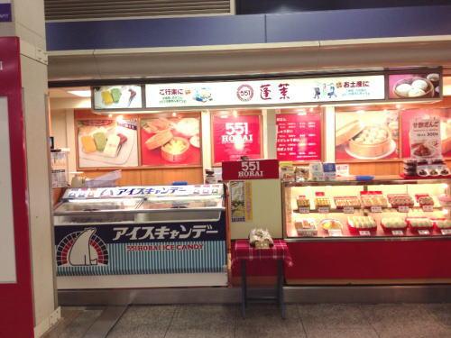 551蓬莱 南海なんば駅店