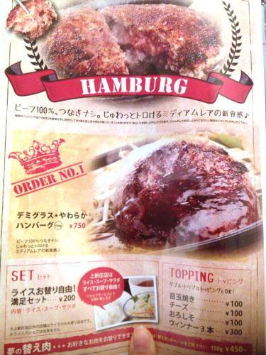 ステーキハンバーグのタケル5