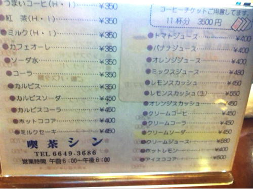 喫茶シン6