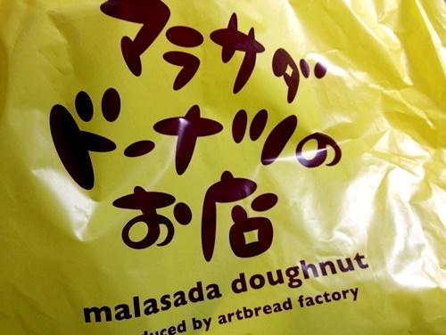 マラサダドーナツ2