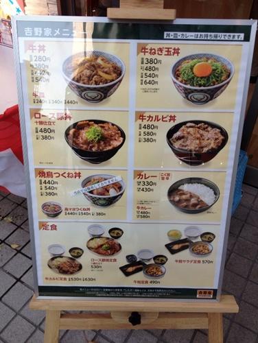 吉野家江坂駅東店2