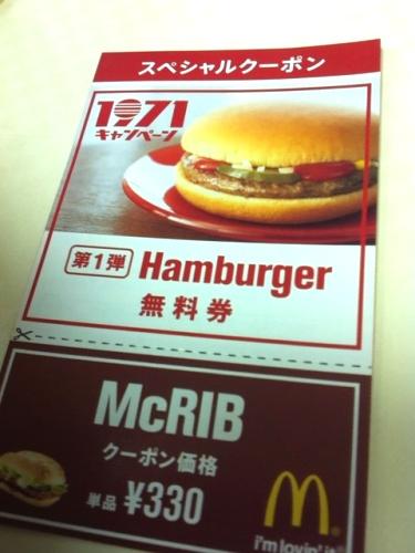 マクドナルド3