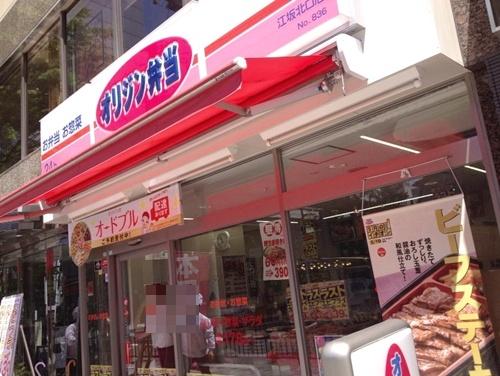 オリジン弁当 江坂北口店