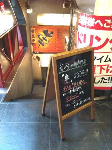 宮崎地鶏 車1