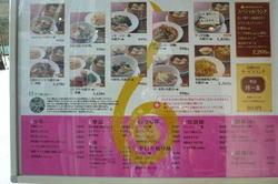 龍圃小吃館3