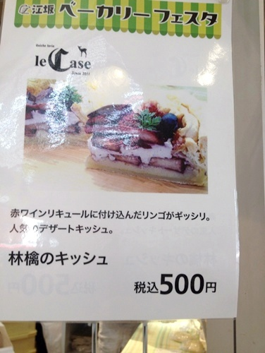 キッシュ専門店 レ・カーセ4
