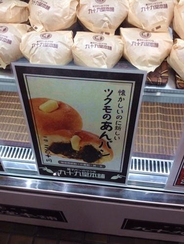 九十九堂本舗 尼崎店2