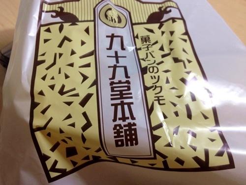 九十九堂本舗 尼崎店3