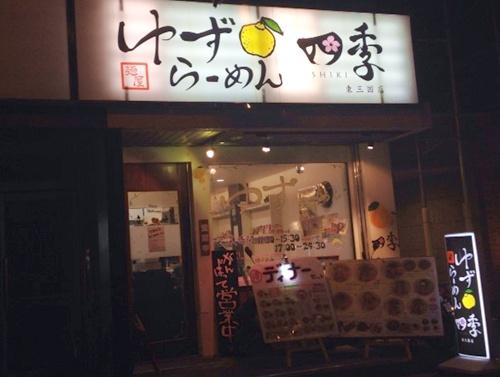 四季 東三国店