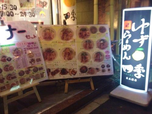 四季 東三国店1