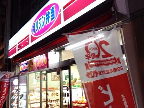 オリジン弁当大国町店2